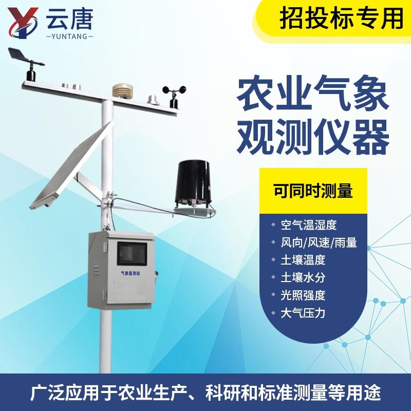 农业小气候观测设备-【农业小气候观测设备】&设备介绍