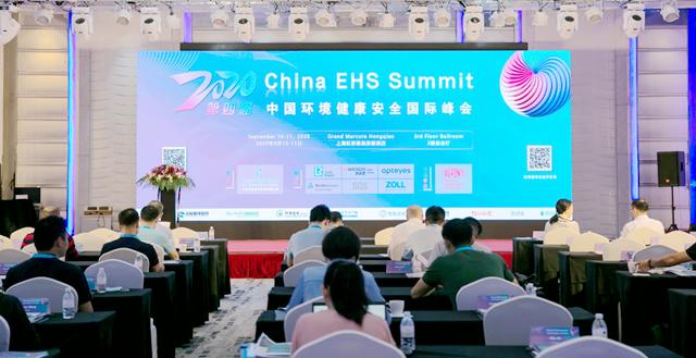 2020第四届中国环境健康安全国际峰会圆满结束