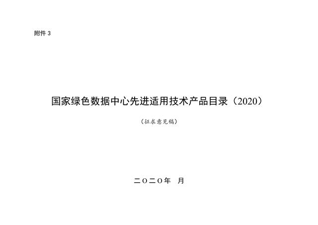 国家绿色数据中心先进适用技术产品目录(2020)