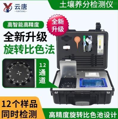 高智能土壤肥料养分测试仪