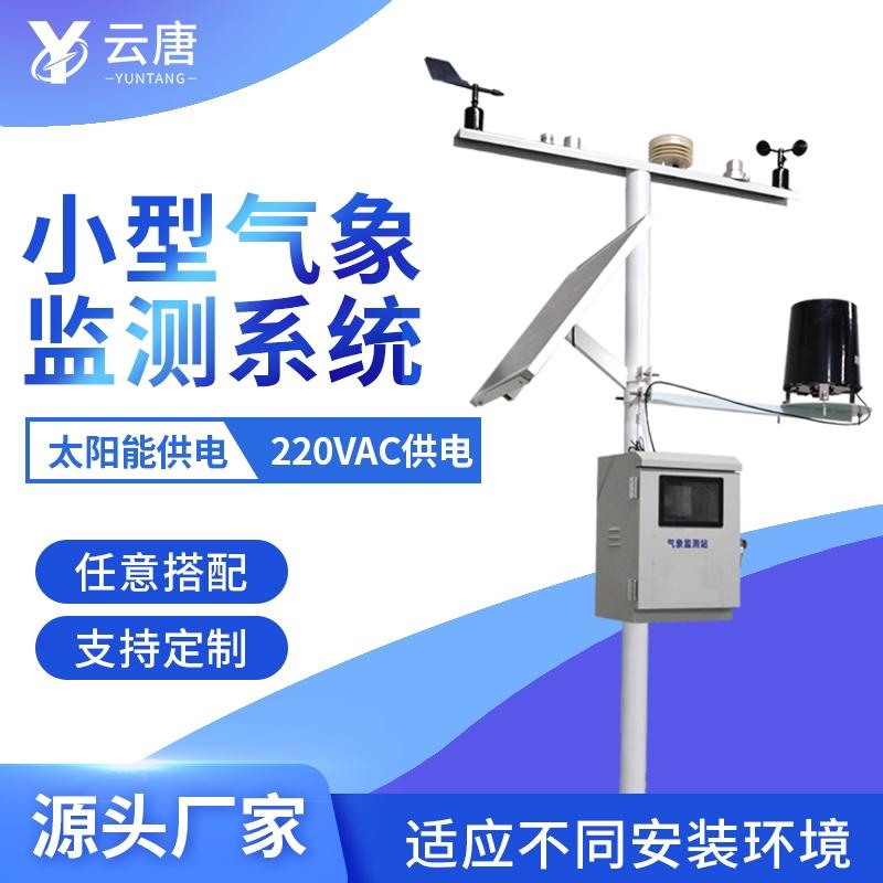 气象观测站设备-气象观测站设备-气象观测站设备-气象观测站设备