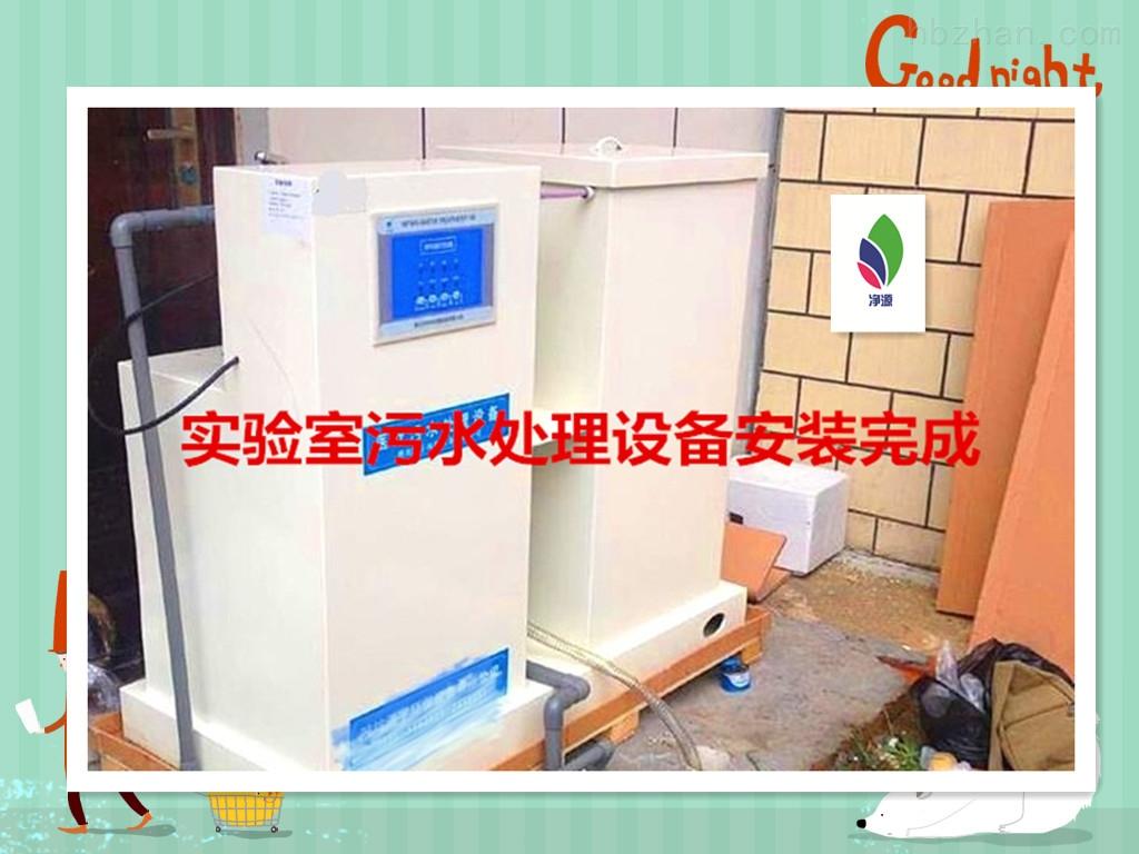 血液科废水处理设施