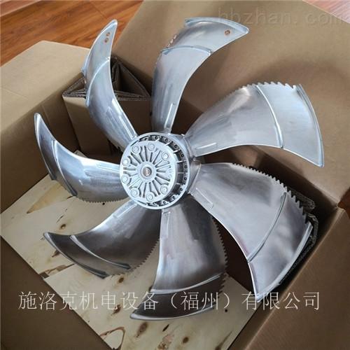 四川海洛斯空调室外散热风机
