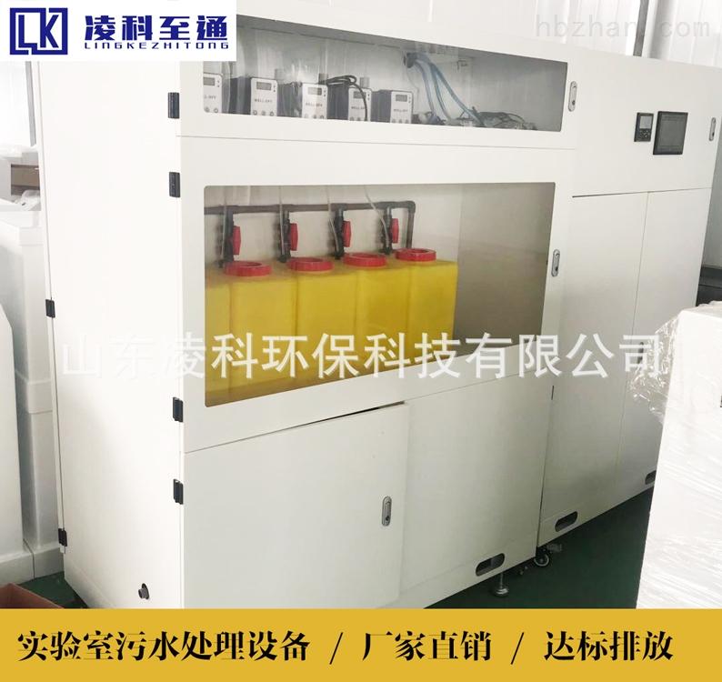 环保PCR实验室污水处理设备*
