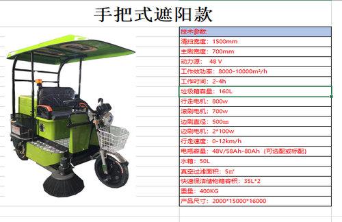 北京专业电动道路清扫车生产厂家