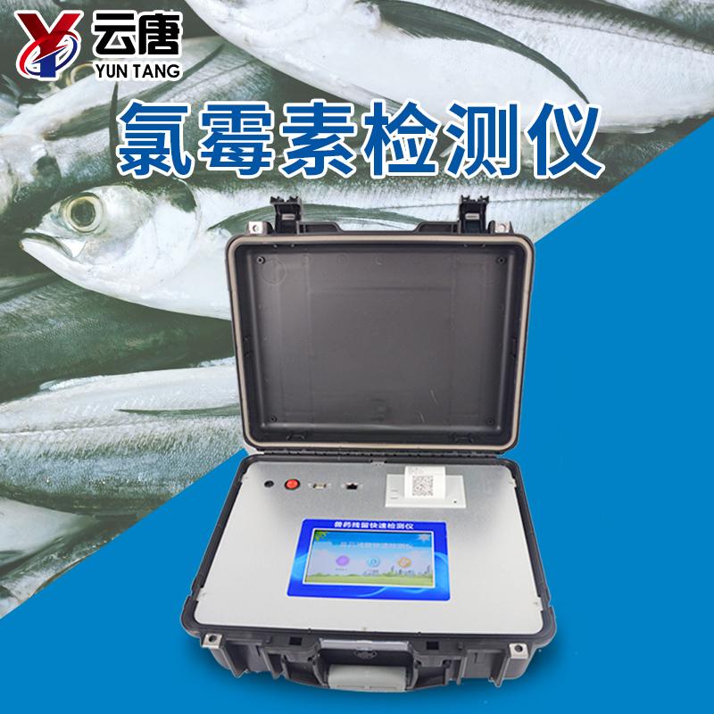 水产品检测方案