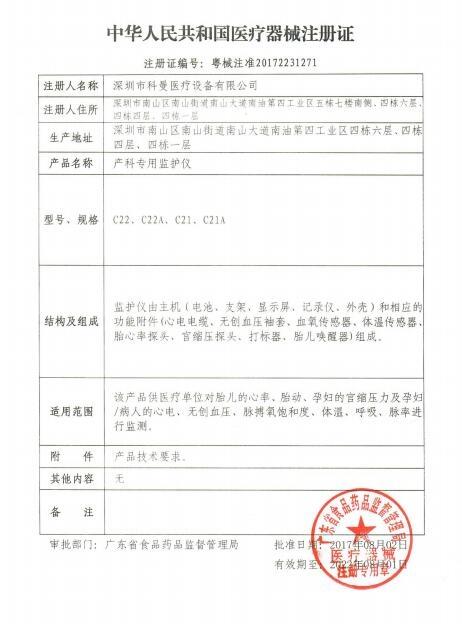 科曼胎心监护仪注册证