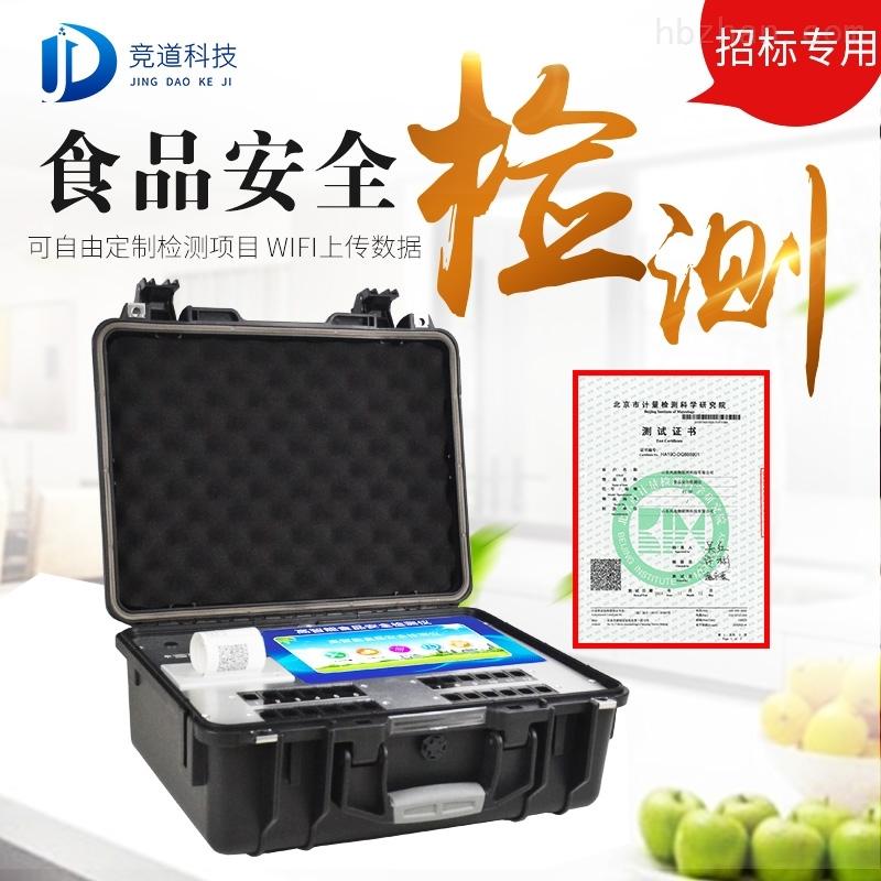 <strong>便携式一体化食品安全检测仪</strong>