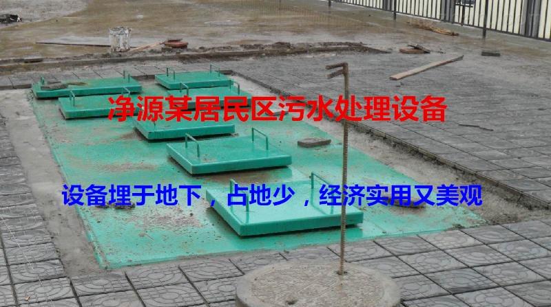 农村改造污水处理工程