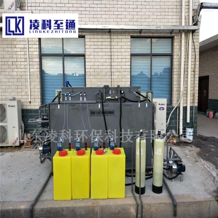 至通医学实验室污水处理设备*