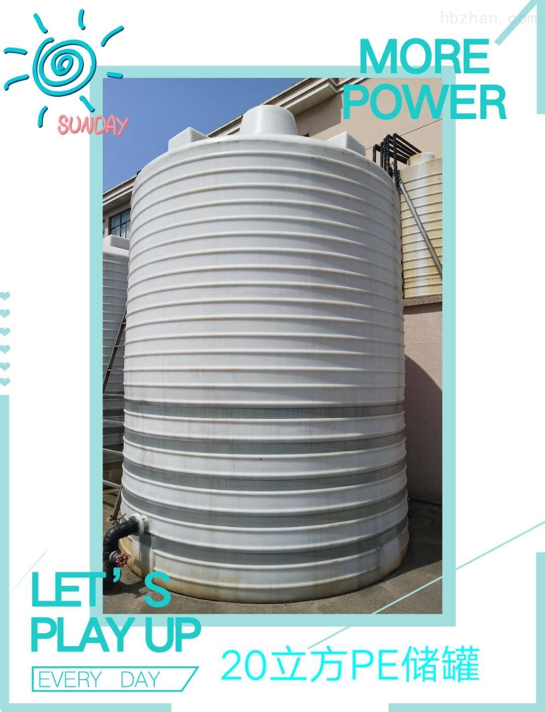 20吨塑料水塔 20立方塑料纯水罐