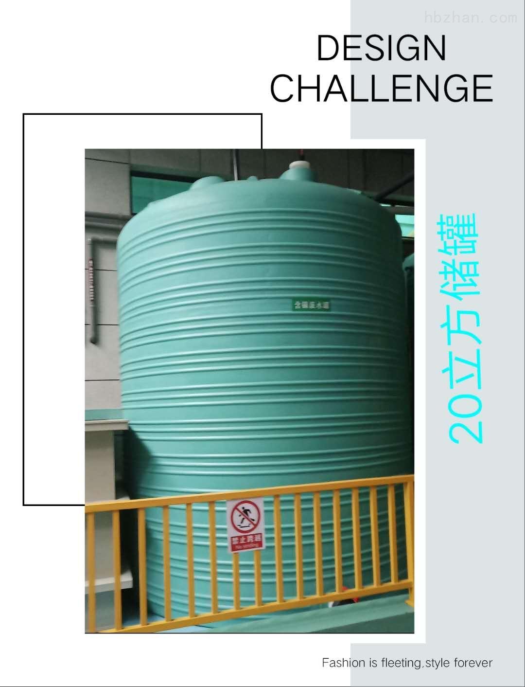 20吨塑料储水罐 20立方塑料原水罐