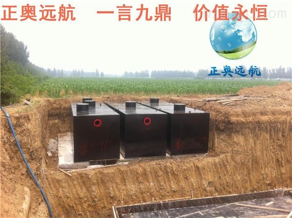 黑河医疗机构污水处理设备正奥远航潍坊正奥