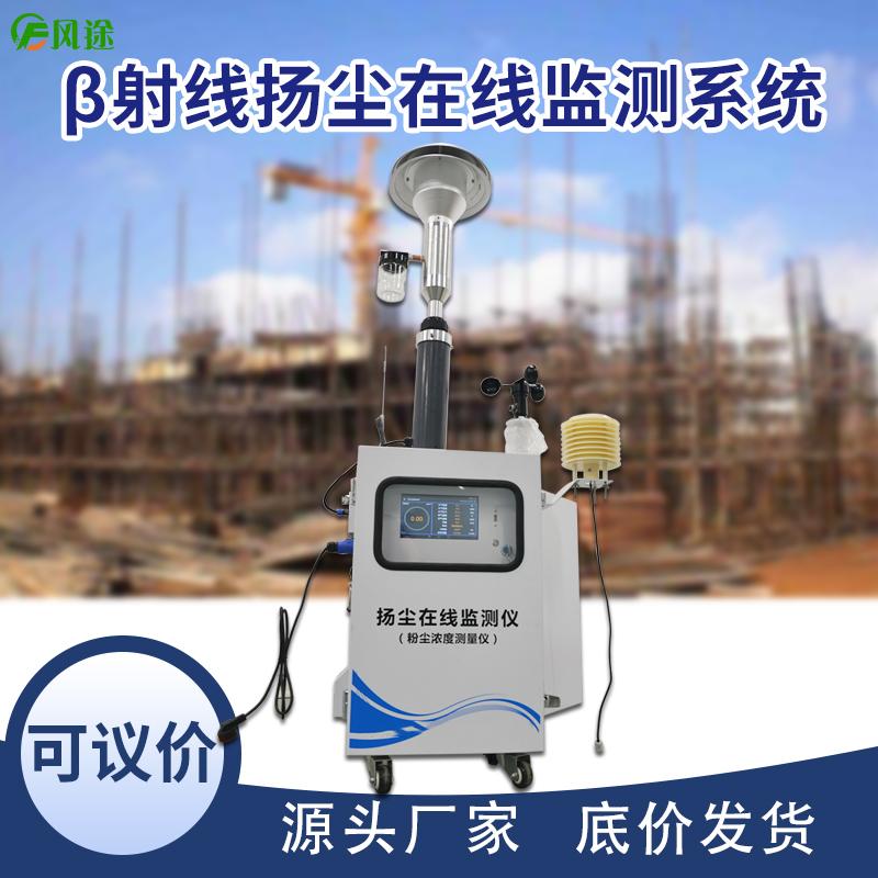 工地扬尘监测设备