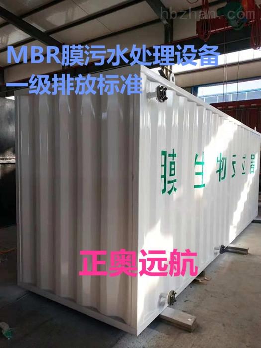 拉萨医疗机构废水处理设备GB18466-2005潍坊正奥