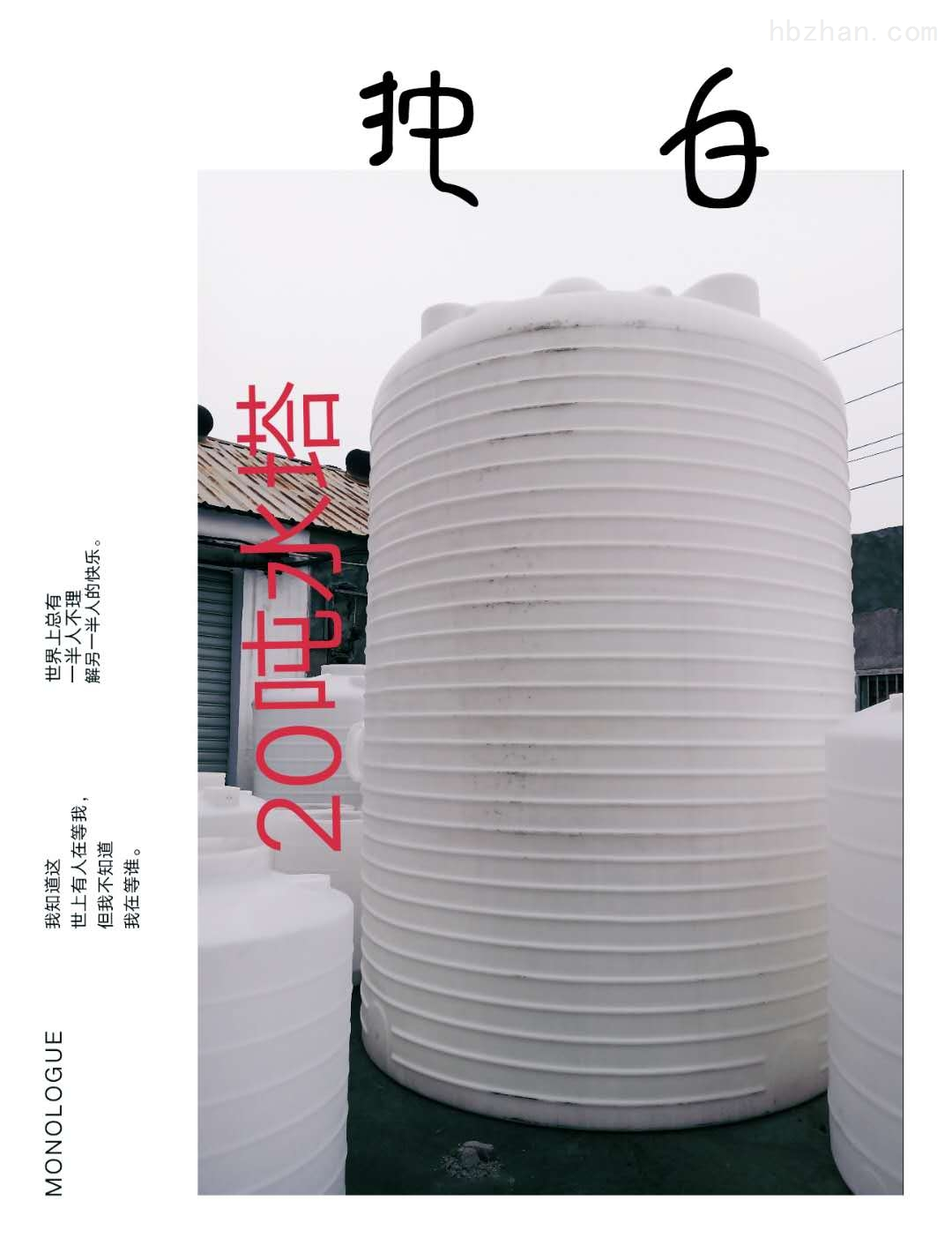 25吨塑料储水箱 25立方外加剂储罐