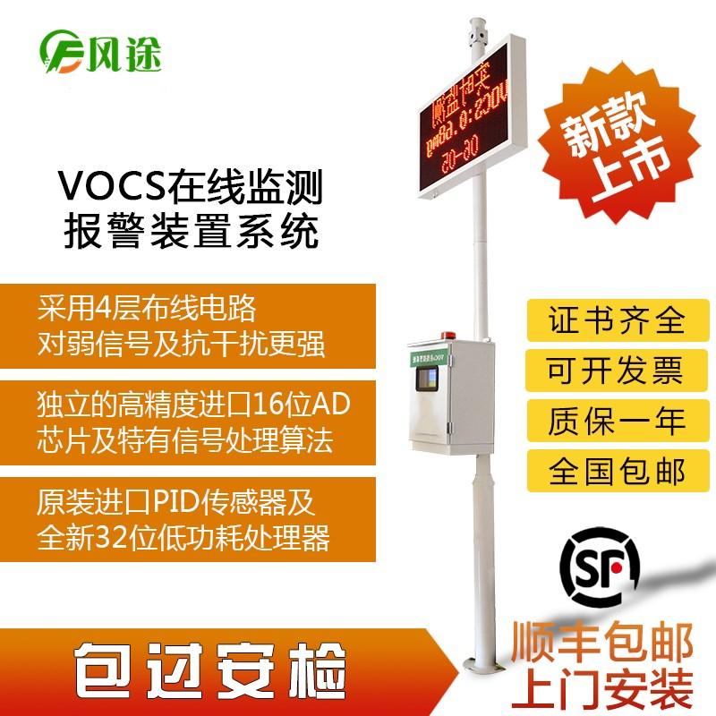 <strong><strong><strong>VOC在线检测仪器</strong></strong></strong>