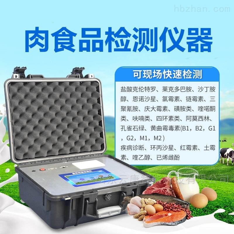 <strong>肉食品检测仪器</strong>