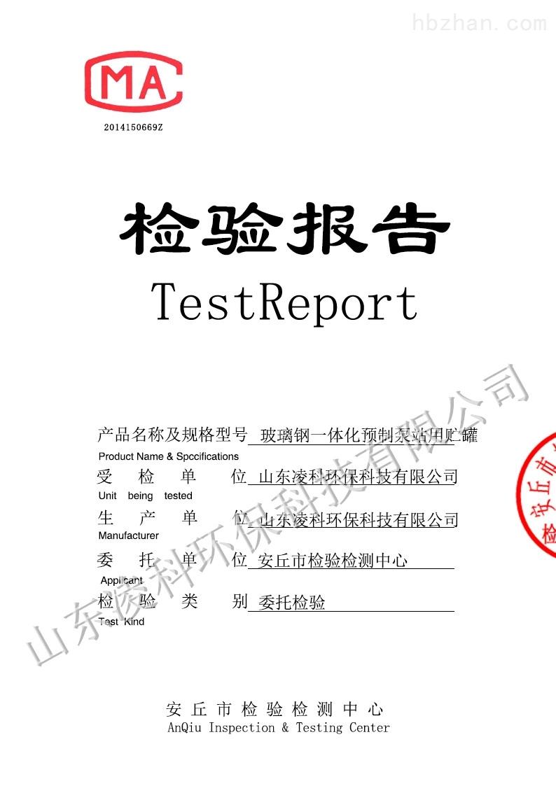 郑州乡镇一体化预制泵站技术参数