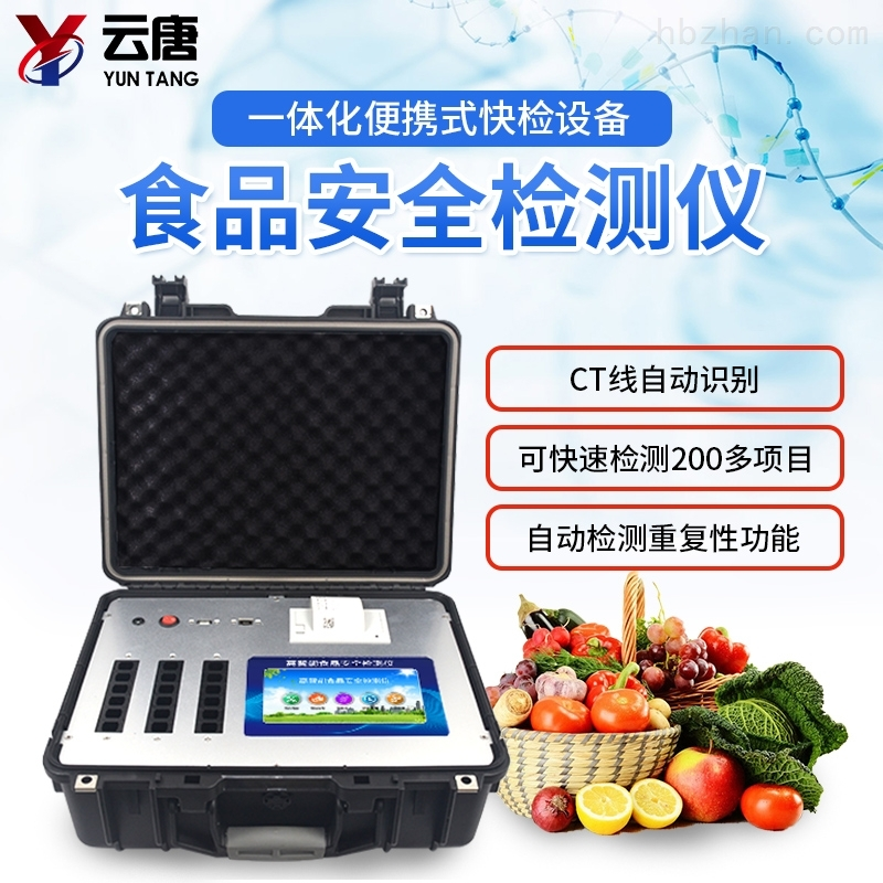 <strong><strong><strong><strong><strong><strong><strong><strong><strong>多功能食品安全检测仪说明书</strong></strong></strong></strong></strong></strong></strong></strong></strong>