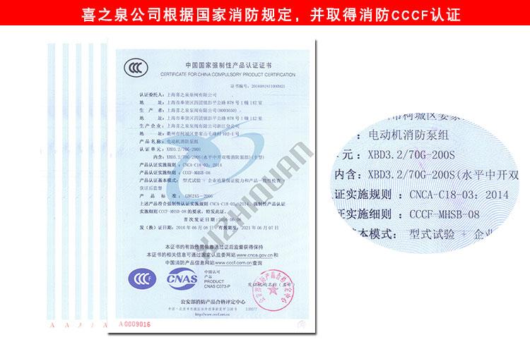 上海喜之泉XBD-S 消防泵,XBD5.0/44-150S-50 消防泵示例图7