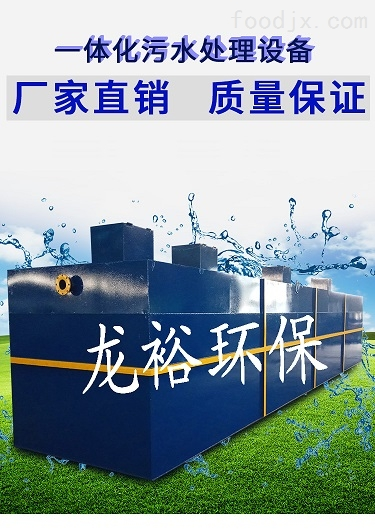 街道医疗污水处理设备-价格