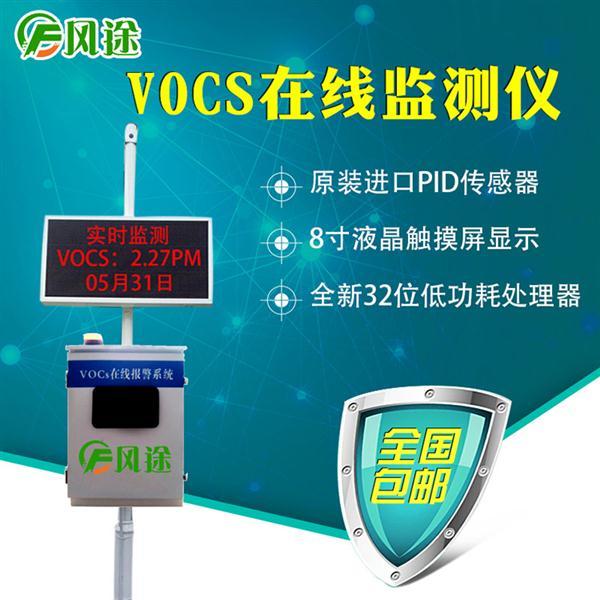 vocs有机物监测系统