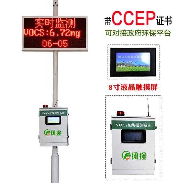 工厂voc检测设备