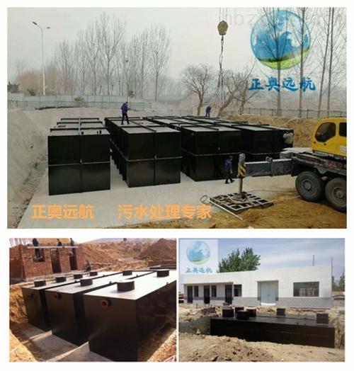 大庆医疗机构污水处理装置GB18466-2005潍坊正奥