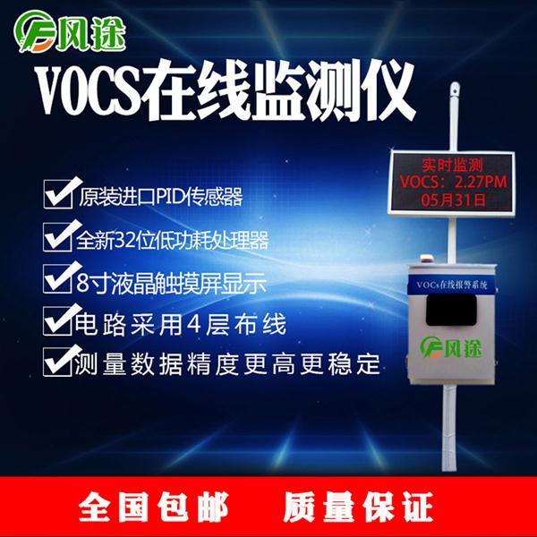 voc气体监测系统