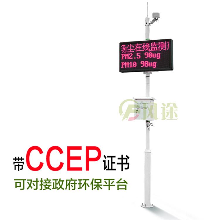 扬尘环境检测系统