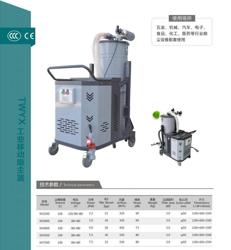 重型SH7500 脉冲工业吸尘器 7.5KW大吸力全自动脉冲工业吸尘器 吸尘器厂家示例图2