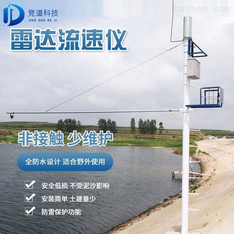 水位监测站