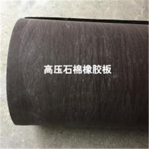 耐高温高压石棉垫厂家