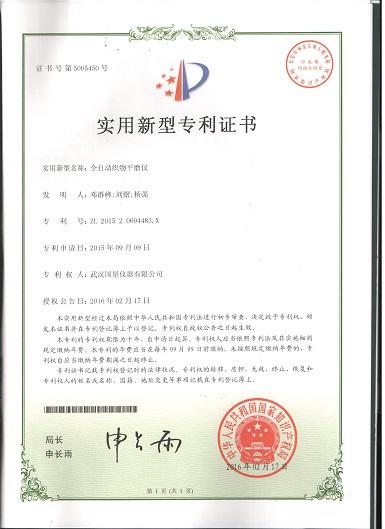 織物平磨儀,馬丁代爾耐磨儀專利證書