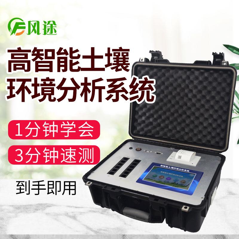 <strong>高智能土壤养分检测仪</strong>