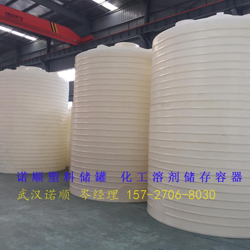 武漢諾順耐酸堿PE化工儲罐塑料防腐儲罐