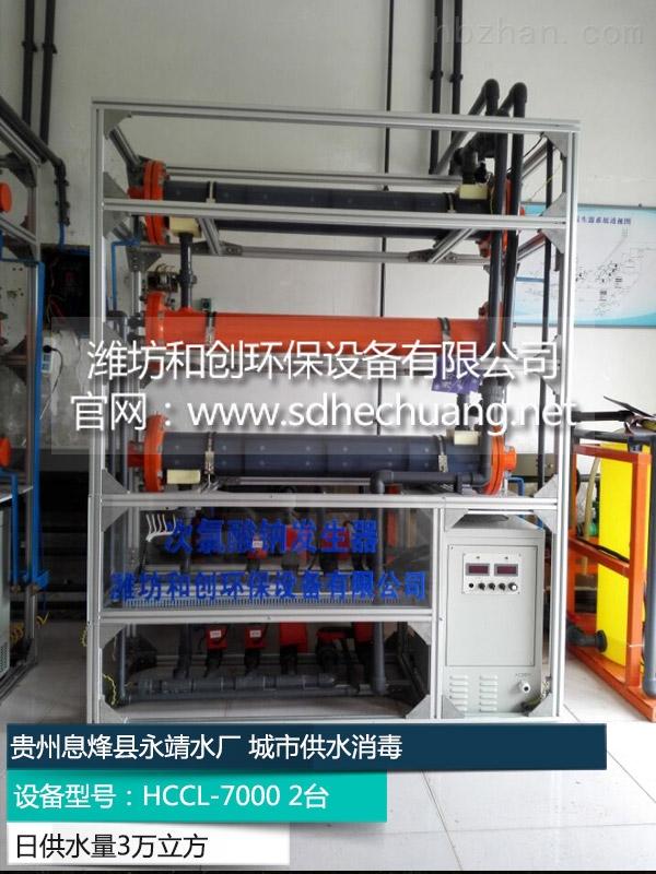 佛山智能电解盐水次氯酸钠发生器厂家