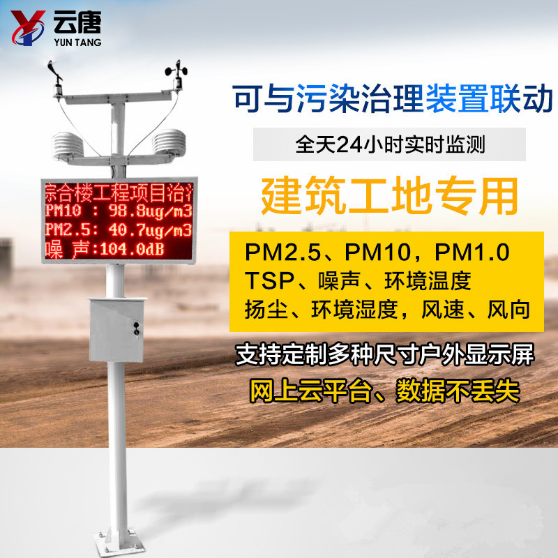 <strong>PM2.5环境监测仪器</strong>