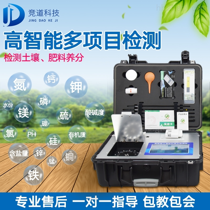 土壤养分检测仪