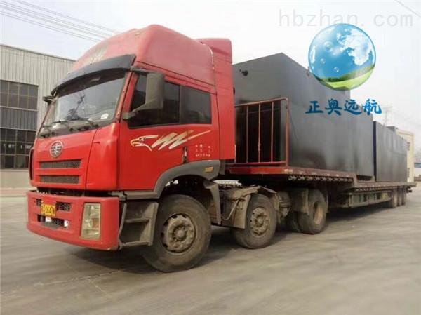 十堰医疗机构废水处理设备GB18466-2005潍坊正奥