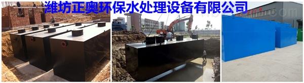 延边医疗机构污水处理设备GB18466-2005潍坊正奥