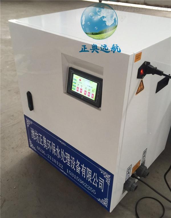 广州宠物医院污水处理设备正奥远航配置