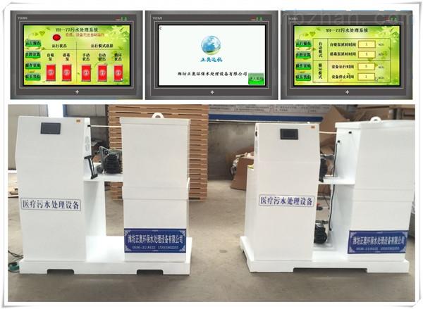 芜湖宠物门诊污水处理设备正奥远航新品研发