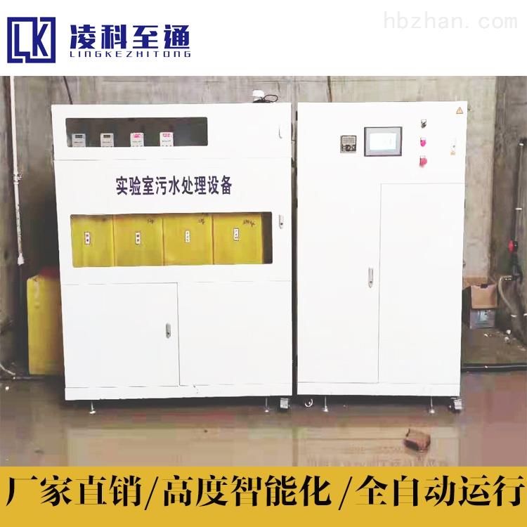 至通生物实验室废水处理设备免费设计方案