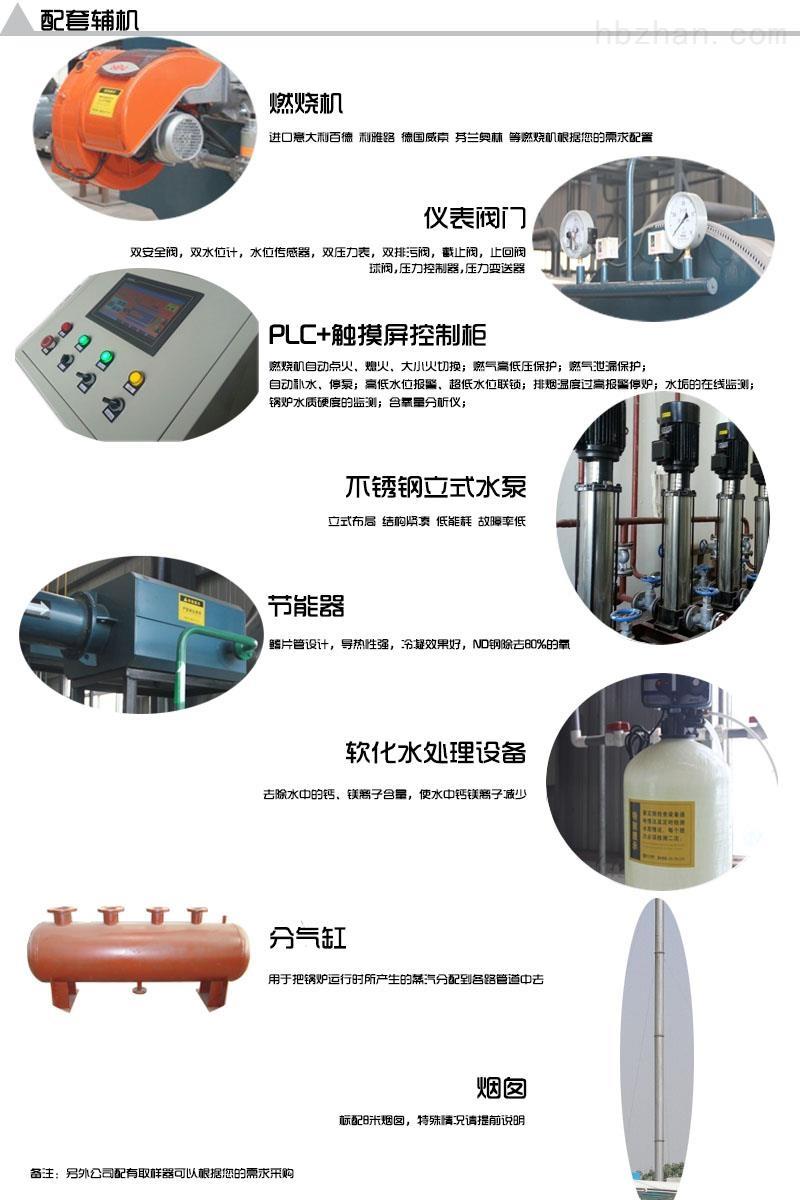 环保蒸汽锅炉厂家辽宁大连