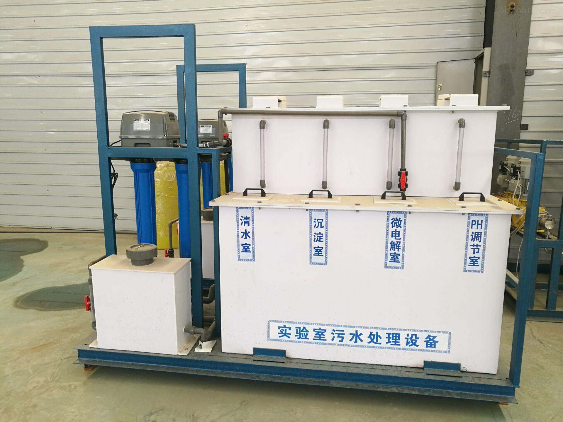 朔州实验室废水处理设备图片