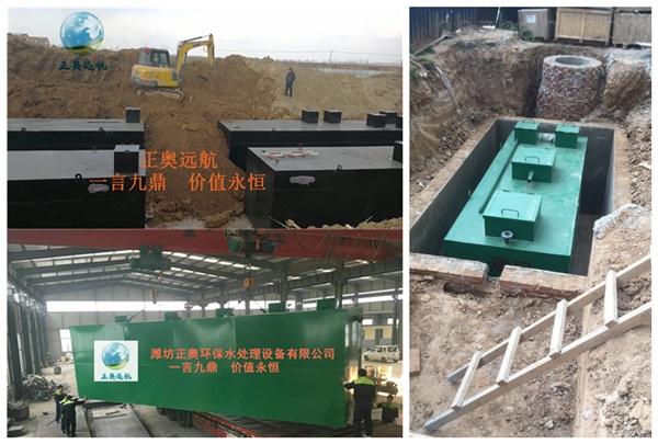 肇庆医疗机构污水处理装置排放标准潍坊正奥
