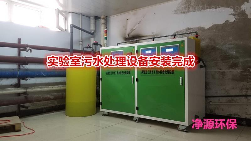 检验中心污水处理装置