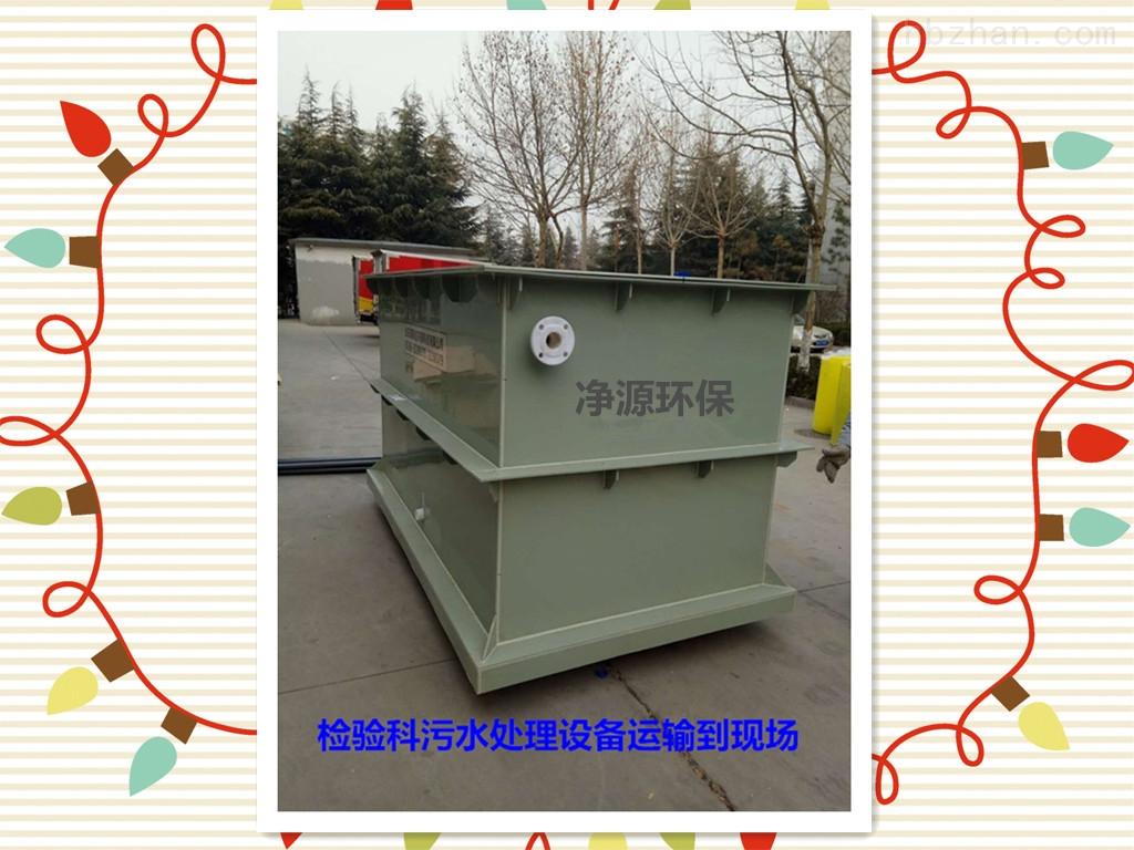实验室污水预处理设备